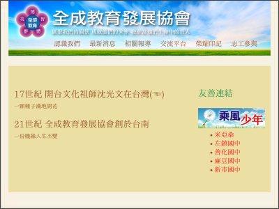 http://chunchen.org.tw/